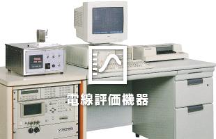 電線評価機器