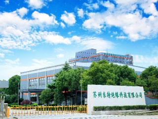 蘇州東特絶縁科技有限公司